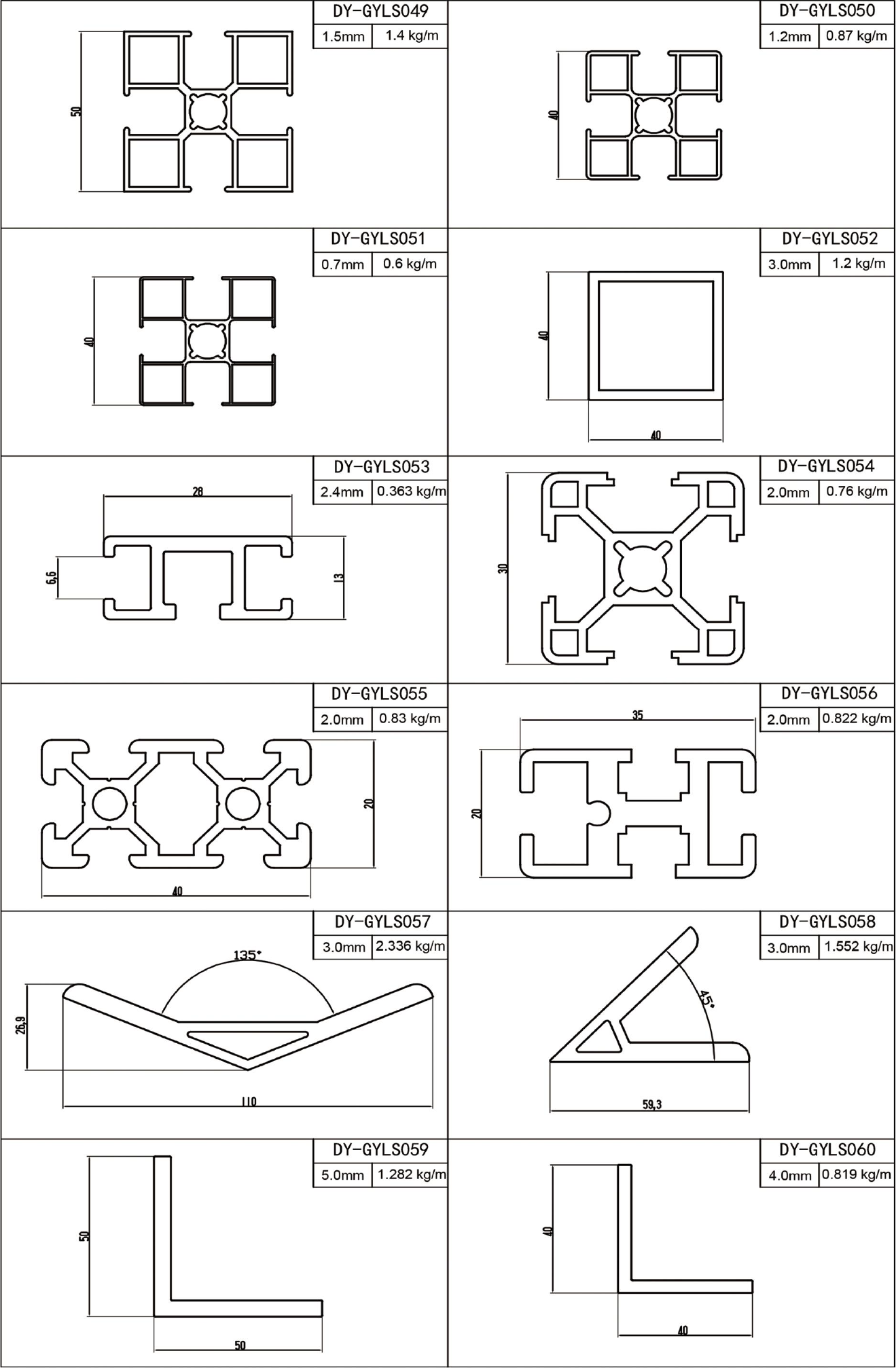 GYLS工业材系列型材简图
