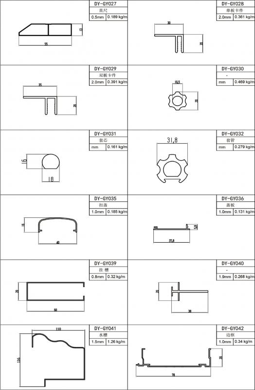 GY工业材系列型材简图