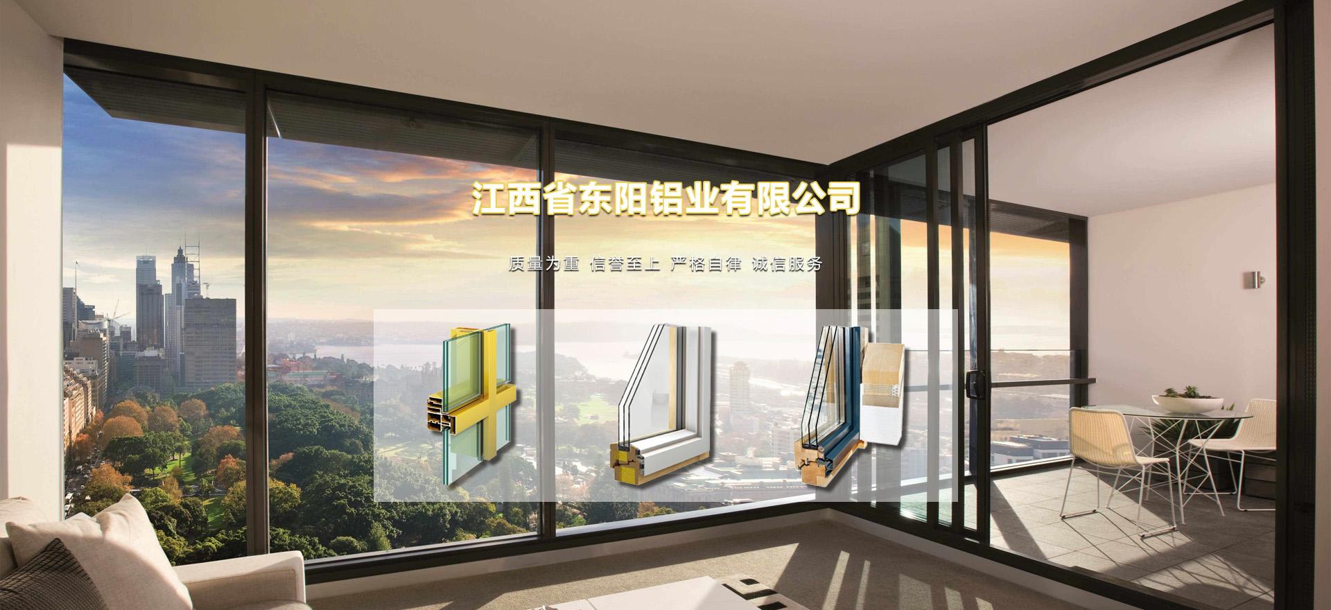 江西省东阳铝业有限公司